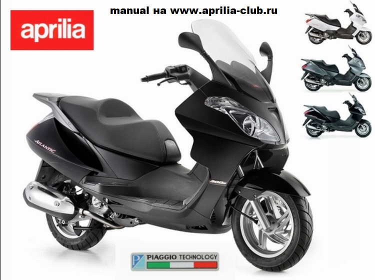 manual aprilia atlantic