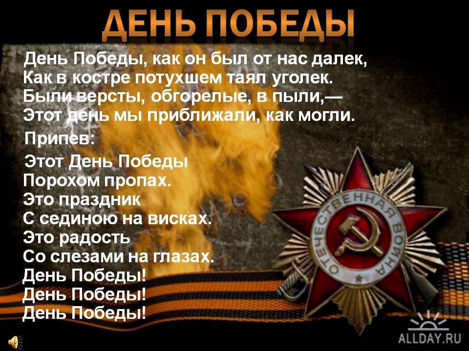 День победы — праздник победы красной армии и советского народа над нацистской германией в великой отечественной войне — годов.